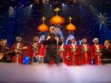 Не для меня придёт весна. Кубанский казачий хор. Солист Виктор Сорокин. 2005 г.