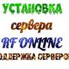 Установка и поддержка серверов RF ONLINE Написан
