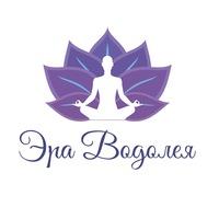 Логотип Эра Водолея Сочи Культурно-оздоровительный центр