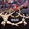 Федерация Бодибилдинга  Москвы (ФБМ)