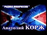 Анатолий Корж = Родная Новороссия
