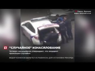 Парижане протестуют против полицейских, изнасиловавших парня дубинкой