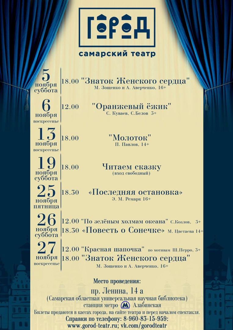 Афиша театры в самаре афиша театров в нижнем новгороде на декабрь
