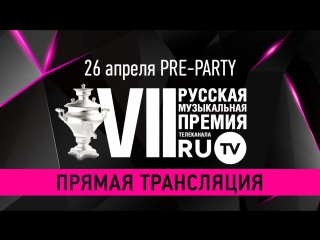 Pre-party VII Русской музыкальной премии Телеканала RU.TV!