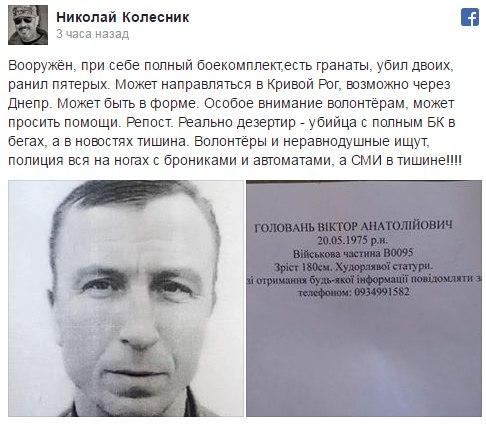 """""""Я думаю, что он почувствовал, что мы идём за ним, и написал заявление об увольнении"""", - Луценко об экс-главе Киевской ОГА Мельничуке - Цензор.НЕТ 8532"""