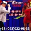 Школа танцев Павлова/Salsa Colegio/Касино/Бачата
