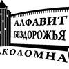 """Коломенский клуб """"Алфавит Бездорожья"""""""