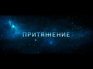 Команда фильма Притяжение