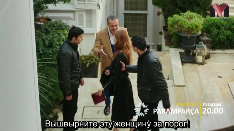 Премьера! Осколки анонс 89 серии в переводе Вюсала Мамедова!
