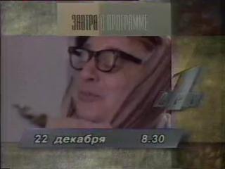 staroetv.su / Программа передач на 22 декабря (ОРТ, 1996)
