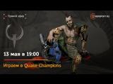 Изучаем Quake Champions
