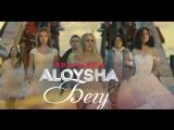 ПРЕМЬЕРА! Alyosha ( Елена Тополя) - Бегу (OST Жены на тропе войны)