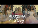 """ПРЕМЬЕРА! Alyosha ( Елена Тополя)  - Бегу (OST """"Жены на тропе войны"""")"""