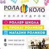 "Роллердром ""Рола-Коло"" в Днепропетровске"