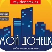 Мой Донецк Скачать Приложение - фото 5