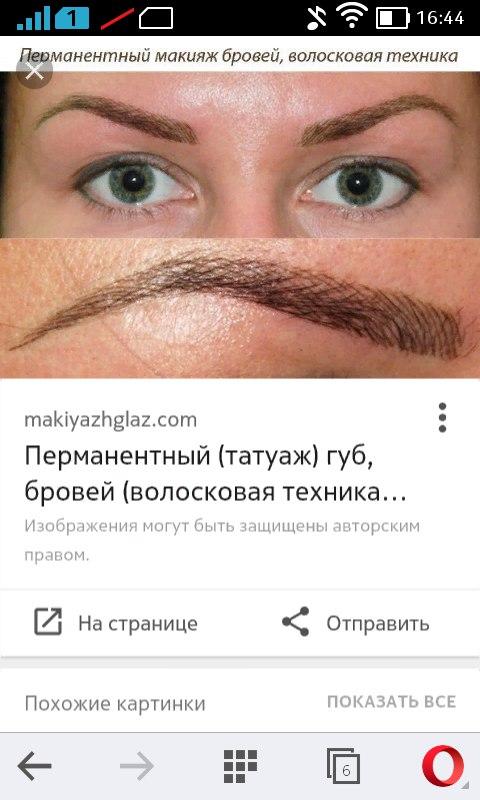 Перманентный макияж, Перманентный макияж бровей, Перманентный макияж губ