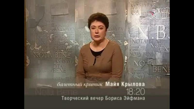 Программа передач (Культура, 30.11.2008)