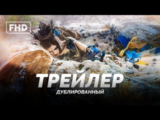 DUB | Трейлер: «Проклятие Спящей красавицы / The Curse of Sleeping Beauty» 2016