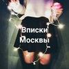 Вписки Москвы | Знакомства