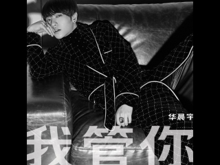 [RUS SUB] 華晨宇 Hua Chenyu - I Dont Care (我管你)