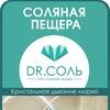 Соляная пещера ДокторСоль-здоровье Йошкар-Ола