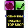 Совместные покупки Нижний Новгород 💎TOP SHOP💎