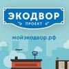 Экодвор - РСО в каждый двор!
