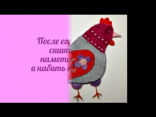 Мастер-класс новогоднего петушка из фетра