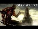 Dark Souls III - финал босс ДЛЦ 2