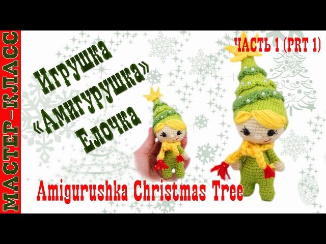 Новогодняя игрушка амигуруми Амигурушка Новогодняя Елка крючком. Урок 39. Часть 1. Мастер класс