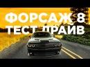 DODGE CHALLENGER 2016 ТЕСТ ДРАЙВ ГЛАВНАЯ ТАЧКА ИЗ ФОРСАЖ 8