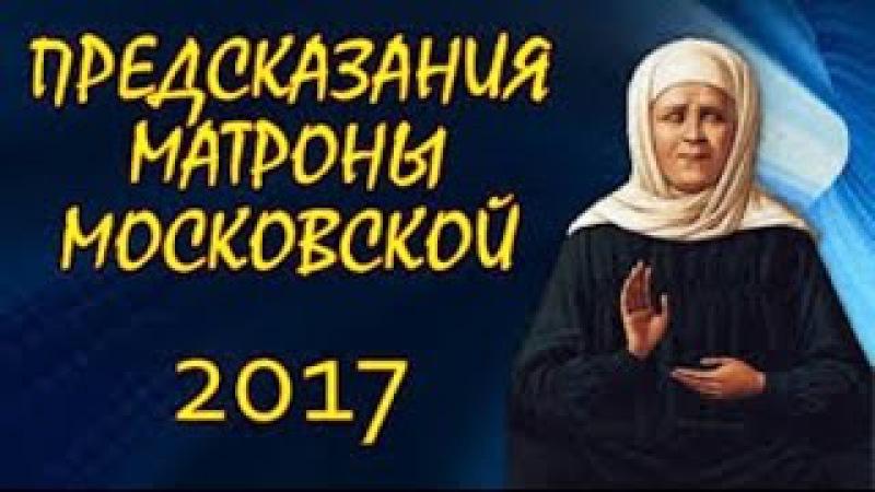 Предсказатели и ясновидцы Сбудутся ли пророчества Святой Матроны на 2017 год