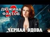 12 Фактов о Черной Вдове!