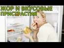 Сергей Слепченко как избавиться от вкусовых пристрастий Усмирить тягу ко вкусу Жор и сыроедении