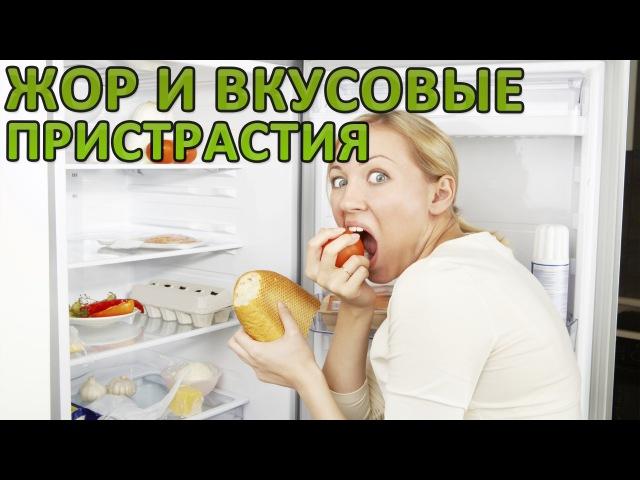 Сергей Слепченко: как избавиться от вкусовых пристрастий (Усмирить тягу ко вкусу; Жор и сыроедении)