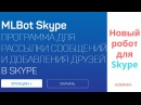 Новый рассыльщик (робот) для Skype