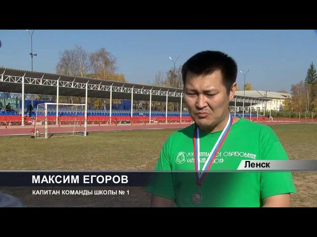 Футбольный турнир Золотая осень в Ленске