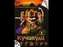 Кучипуди классический индийский танец фильм 2 2008
