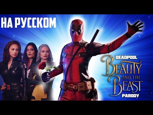 Дэдпул: Мюзикл - Пародия на Гастон (Красавица и чудовище) / Deadpool Musical