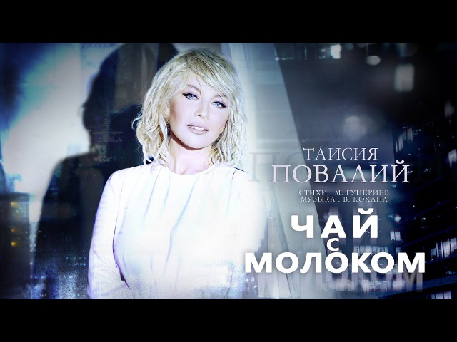 Таисия Повалий Чай с молоком видеоклип 2016