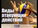 Волейбол Виды атакующих действий Basic types for Volleyball Spikes