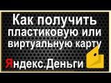Карта Яндекс.Деньги - как завести банковскую пластиковую и виртуальную карту   Я ...