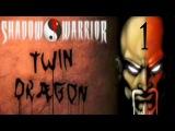 Shadow Warrior Twin Dragon  Прохождение Часть 1