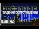 Звёздные Войны Эпизод 8 Последний Джедай 2017 - Русский Тизер-Трейлер Фанатский