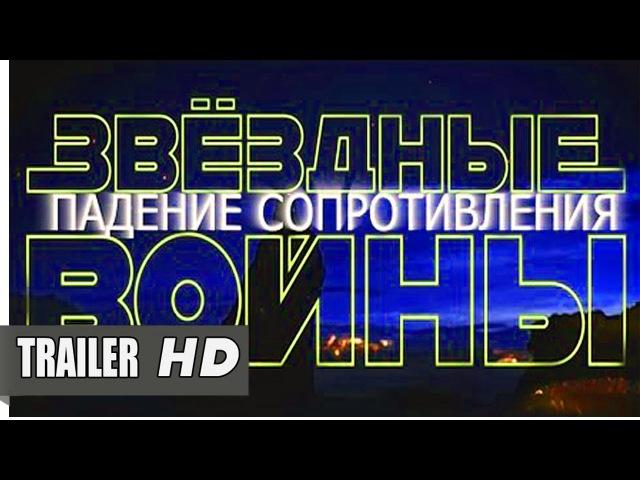 Звёздные Войны: Эпизод 8: Последний Джедай (2017) - Русский Тизер-Трейлер (Фанатский)