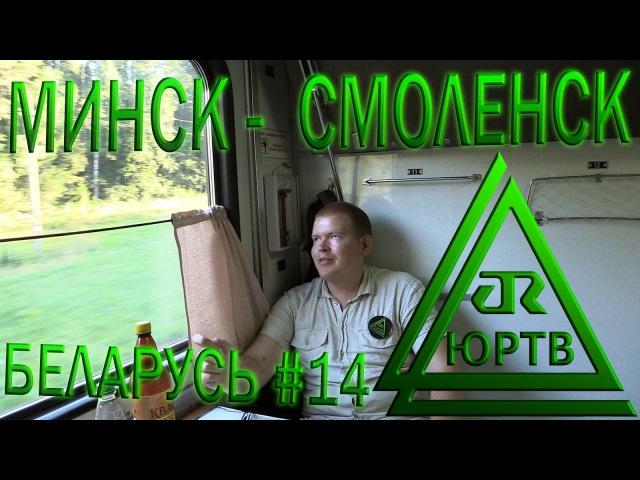 ЮРТВ 2016: Беларусь 14. Поездами от Минска до Смоленска через Витебск. [№175]