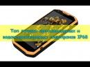 Топ лучших противоударных и водонепроницаемых смартфонов IP68