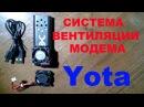 Система охлаждения модема Yota