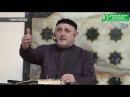 Проповедь Кади Абдурахмана Мартазанова Покаяние перед Всевышним туба дар.13.05....