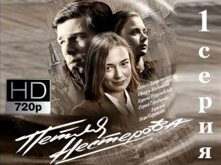 Петля Нестерова 01 серия